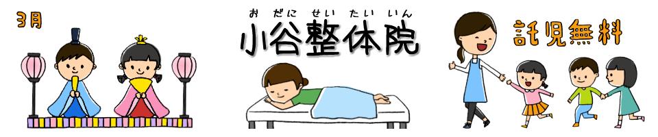 京都府木津川市の託児付き整体院